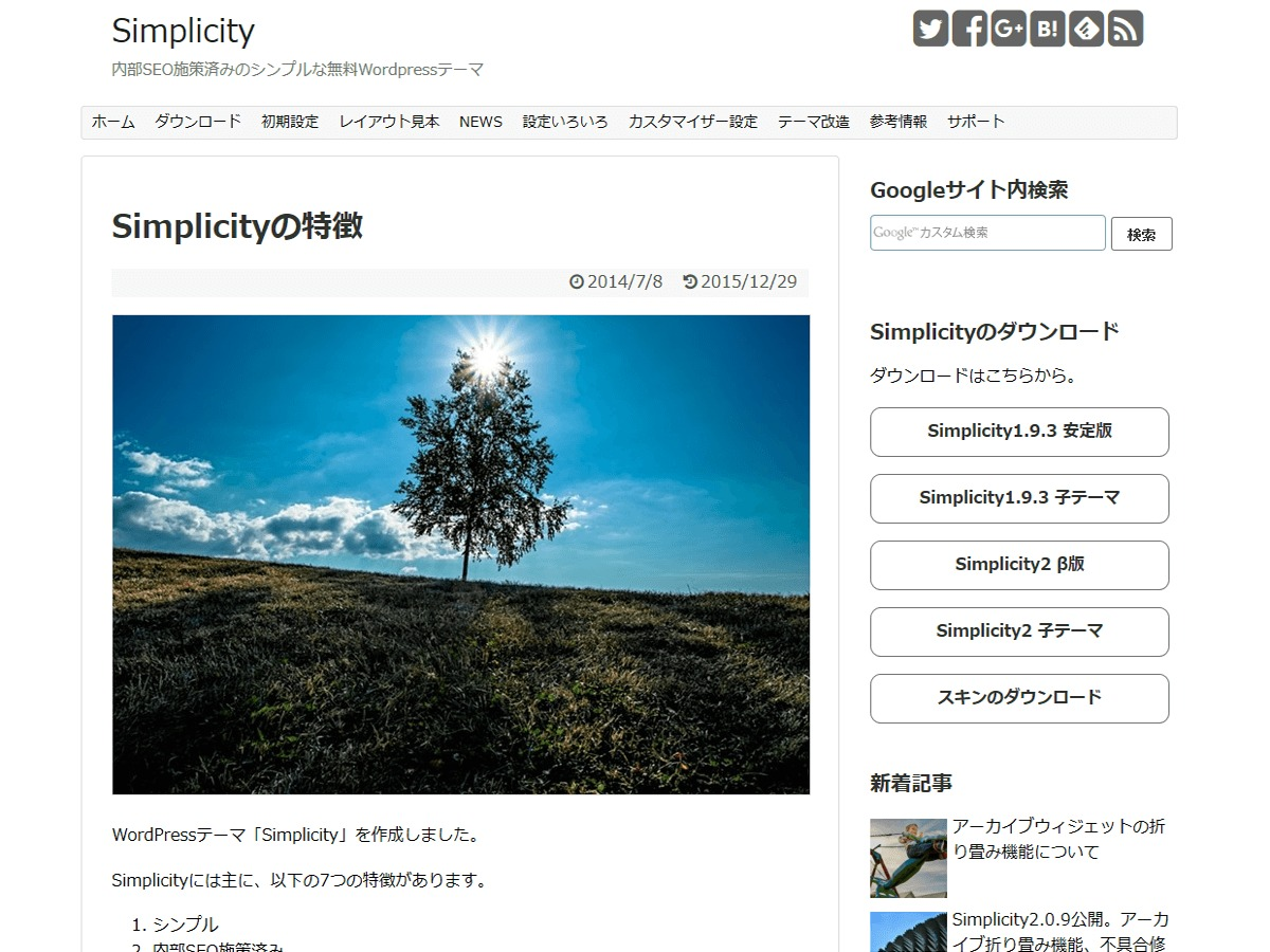 Best WordPress template Simplicity2.1.0