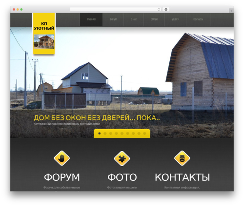 theme1862 template WordPress - cottagedream.ru