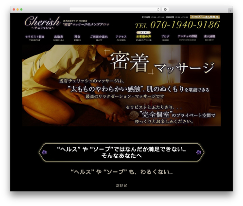 Cherish template WordPress free - cherish-hakata.com