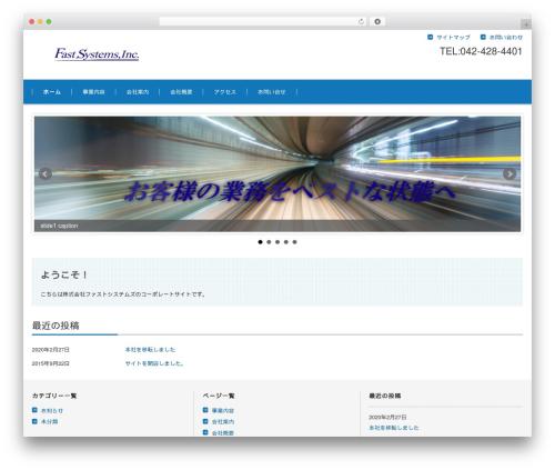 Best WordPress theme FSV002WP BASIC CORPORATE 01 (BLUE) - fastsystems.co.jp