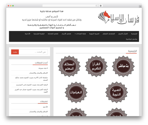 shahbaTheme WordPress website template - forsanelislam.com