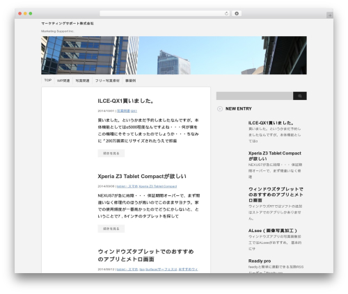 WordPress theme stinger3ver20131023 - jp-j.com