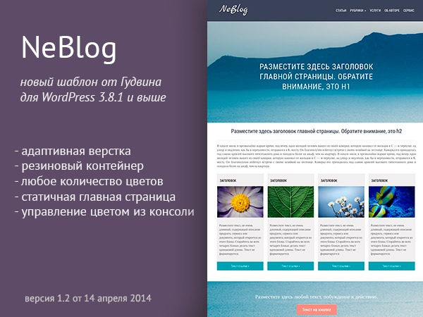 Neblog WordPress blog template
