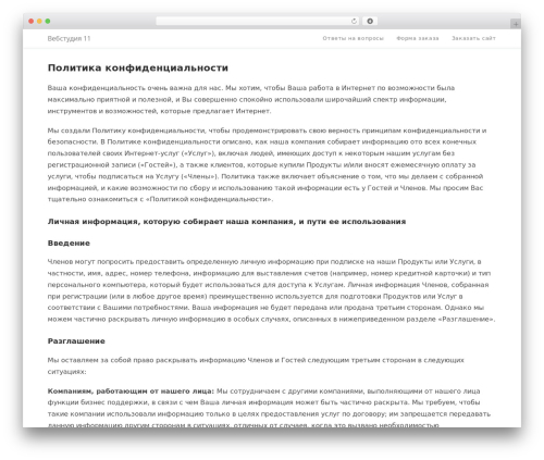 OceanWP template WordPress free - webstudio11.com/ru