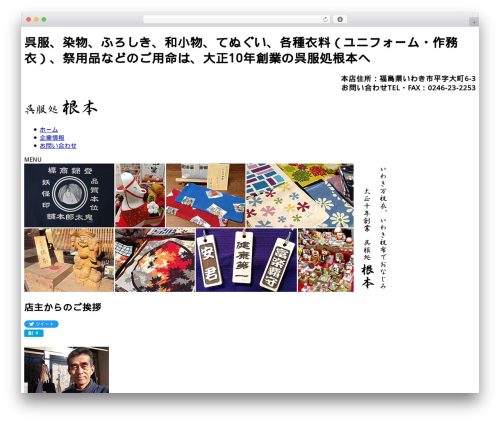 responsive_041 WordPress theme - wa-denshou.co.jp