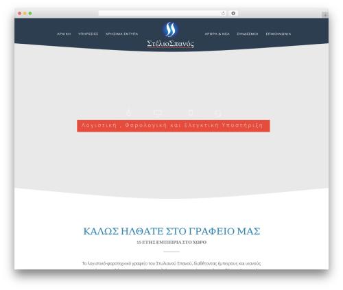 Theme WordPress EXO Theme - webtax.gr