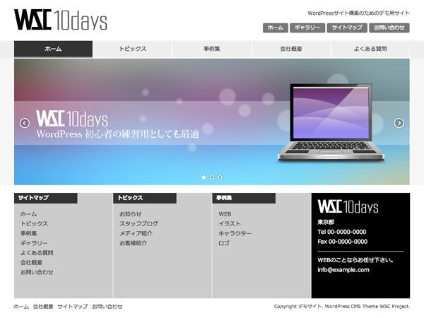 WordPress theme WSC 10days