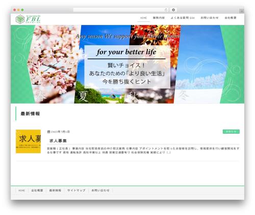 Lightning free WP theme - foryourbetterlife.jp