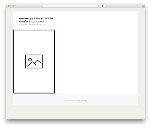 PhotoPress free WordPress theme - forestreet.jp