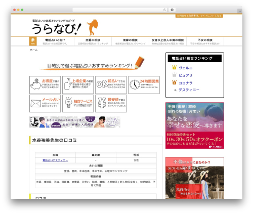 ??????02 ver2 best WordPress theme - johnblog.biz