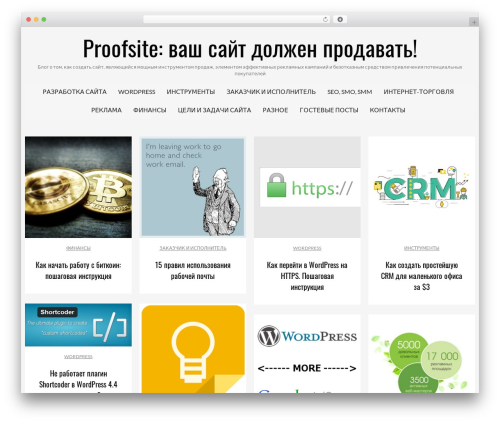 couture WordPress theme download - proofsite.com.ua
