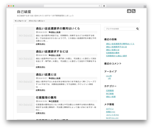 Simplicity2 WP template - jiko-saisei.info