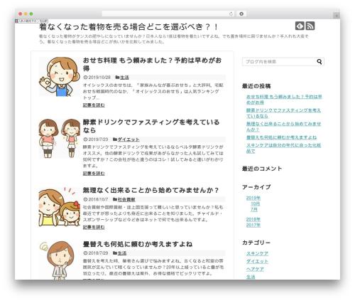 Template WordPress Simplicity2 - windowcoveringexpo.com