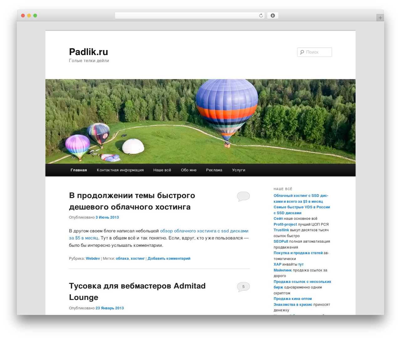Twenty Eleven best free WordPress theme - padlik.ru