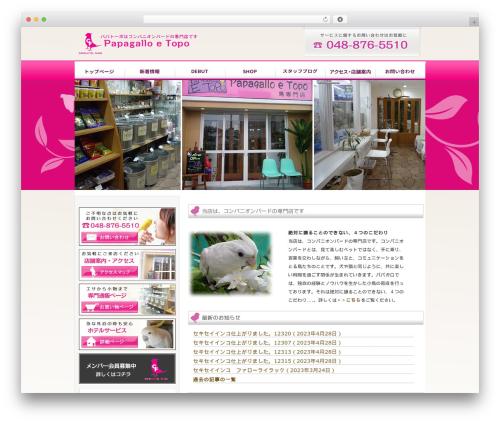 WP template Pet - papatopo.com