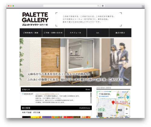 Palette free WordPress theme - palette-gallery.jp