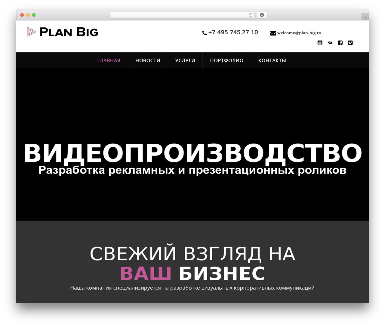 Best WordPress template Ecorecycle - plan-big.ru
