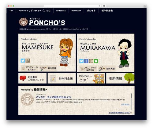 Theme WordPress stinger3ver20131023 - poncho-ms.com