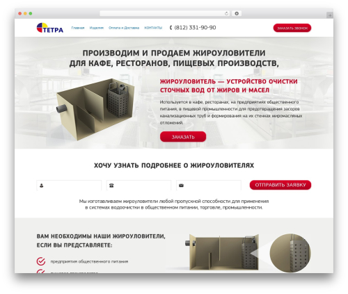 spk WordPress theme - poliseptik.su