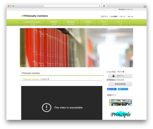 WordPress theme responsive_041 - philosophy-members.com