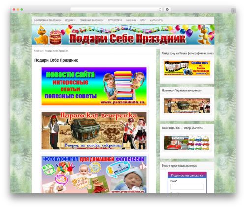 makbeth WP theme - prazdnikida.ru