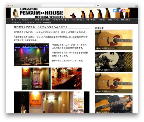 WordPress theme Simplicity2 - penguinhouse.net