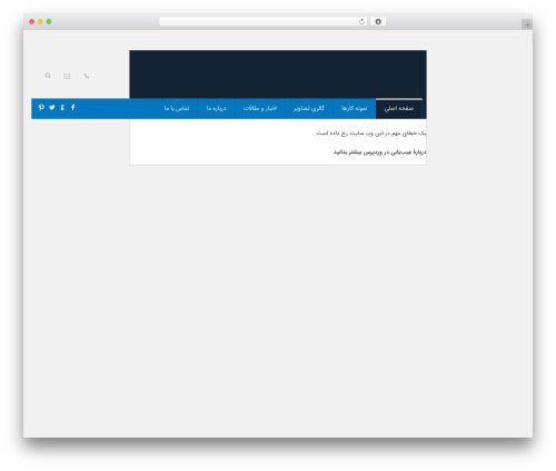 Falco premium WordPress theme - parspelleh.com