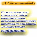 Free WordPress ARK HideCommentLinks plugin