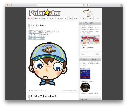 Suffu-scion best WordPress template - polar-stars.com