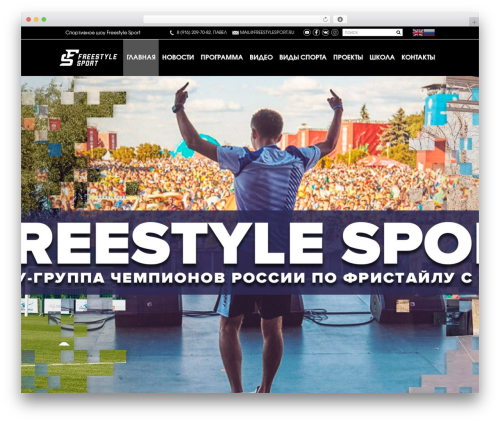 Free WordPress WP Customer Reviews plugin - freestylesport.ru