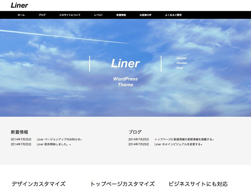 Liner company WordPress theme
