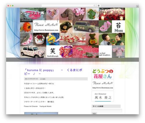 WordPress website template New World - f-man.jp