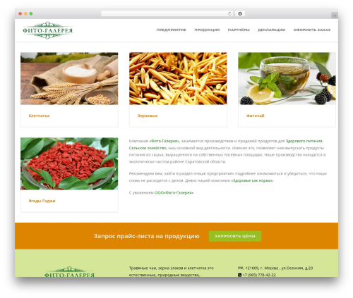 WordPress theme Unicon - phytogallery.ru