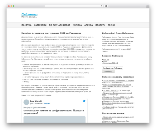 Minim premium WordPress theme - pablisher.nicer2.com