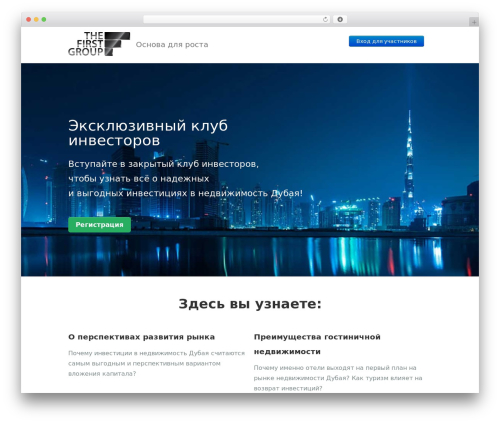 GID top WordPress theme - dubai-investor.ru