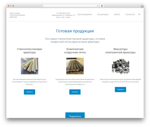 Salbii WordPress theme design - plastosnova.ru