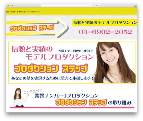 responsive_046 WordPress page template - pro-step.jp