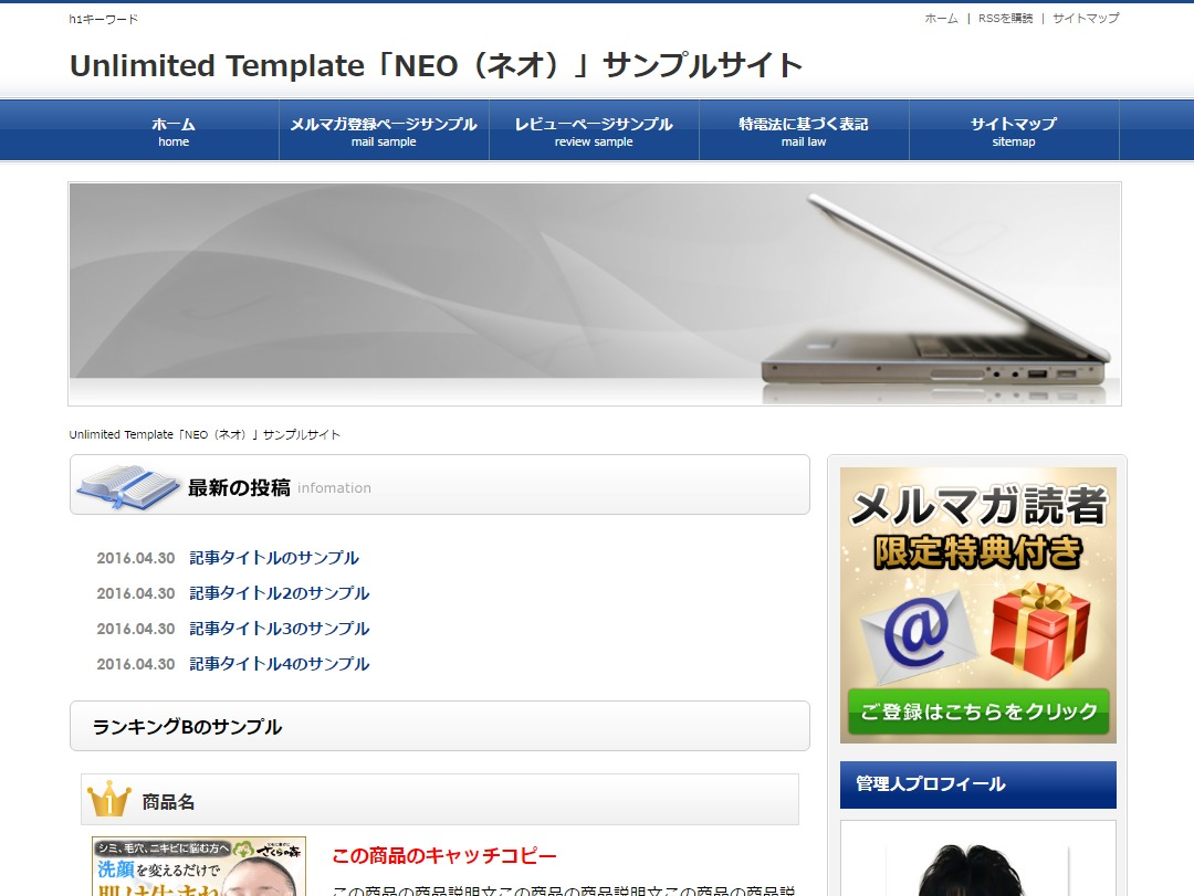Unlimited Template 「Neo」 premium WordPress theme