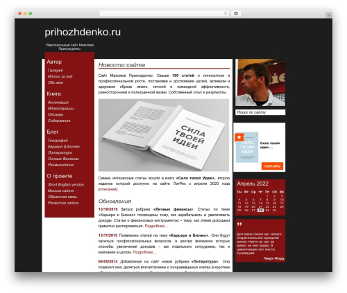 Impress theme WordPress - prihozhdenko.ru