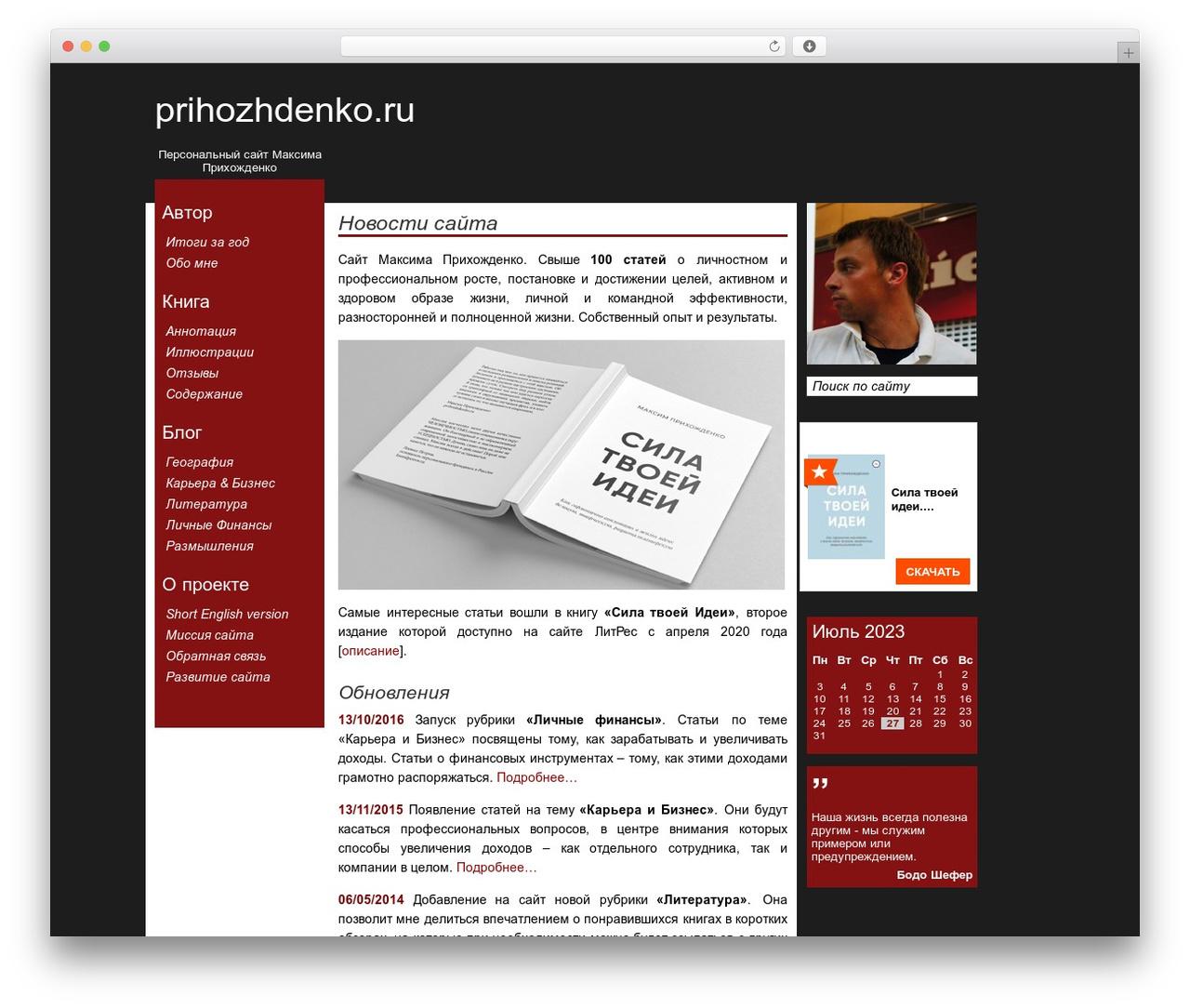 Impress theme WordPress - prihozhdenko.ru