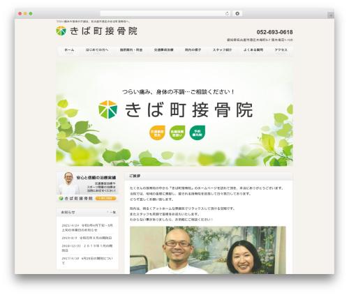 responsive_048 template WordPress - kiba-sekkotsu.net