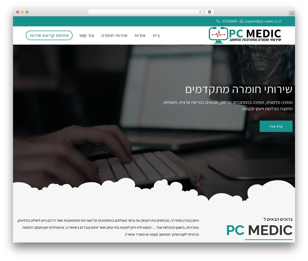 wordpress website template oceanwp by nick pc medic co il