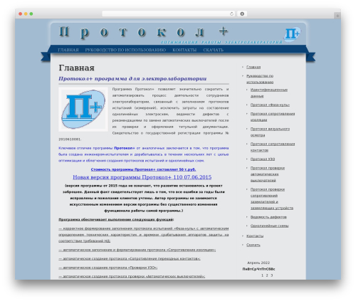 Theme WordPress Senator - protokolplus.ru