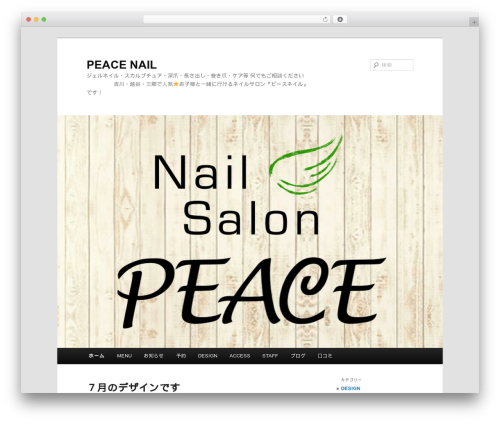 Twenty Eleven WordPress website template - peace-nail.jp