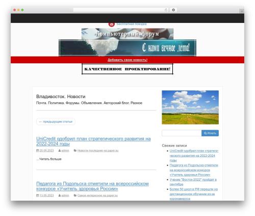 WP theme Activetab - paper.su