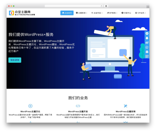 WordPress theme DJ - dianjin123.com