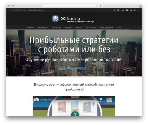WordPress theme Impreza - dctrading.ru