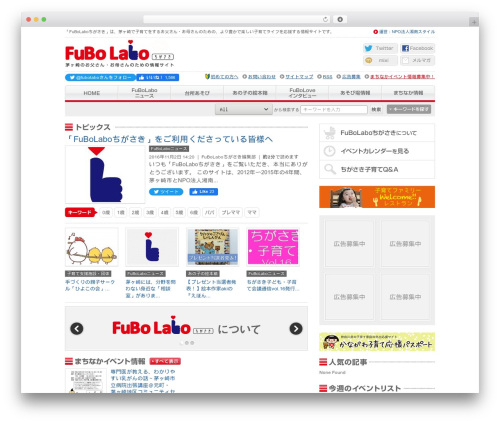 Free WordPress Speech bubble (ふきだしプラグイン) plugin - fubolabo.jp