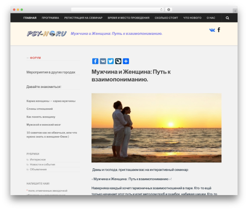 WordPress si-contact-form plugin - psy-h.ru