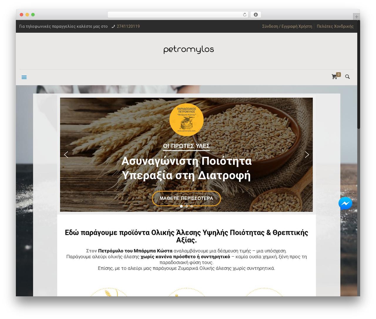 WordPress δωρεάν plugin site ραντεβού